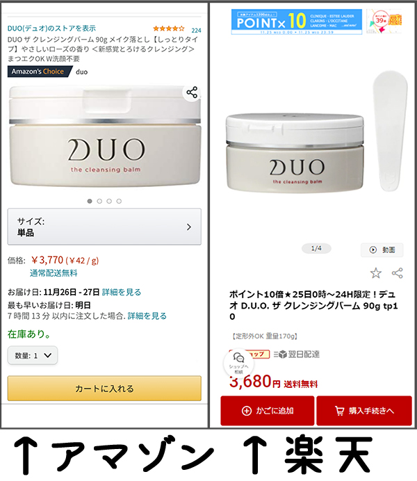 DUO 楽天 アマゾン 比較